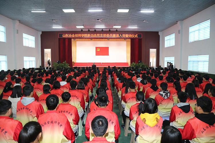 学院举行新当选党支部委员重温入党誓词仪式