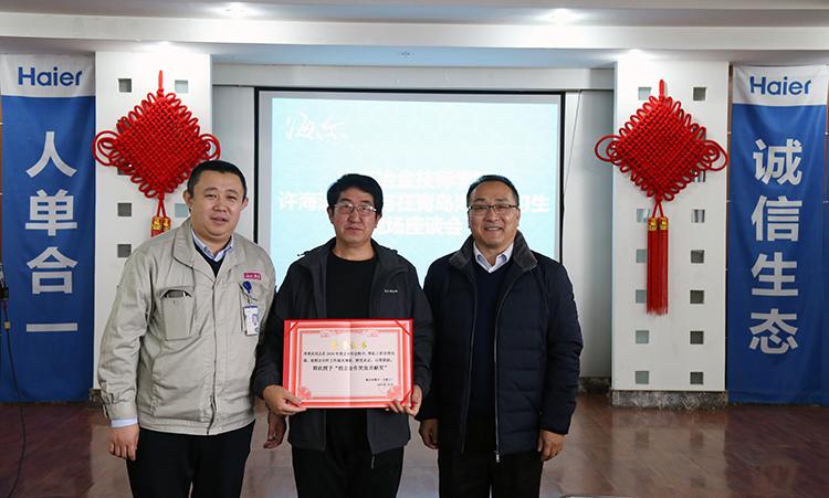 """李荣庆获海尔""""校企合作突出贡献奖"""""""
